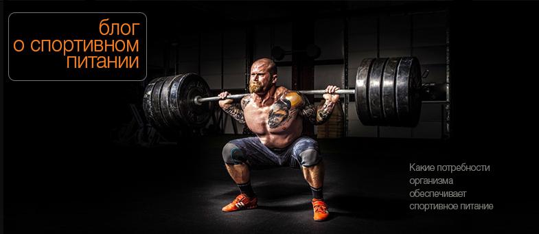 Блог о спортивном питание