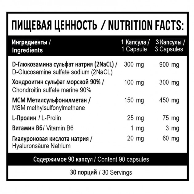 Хондропротектор MST Nutrition Joint Pharm 90 капс